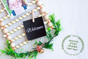 מובייל תמונות משפחה: חגיגת יצירה לסוכות